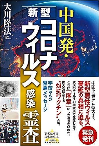 コロナ ウイルス 真相 コロナの真相|中村 篤史/ナカムラクリニック|note