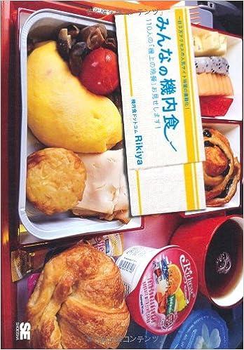 機内 食 通販