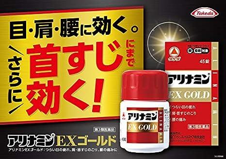 アリナミン ex ゴールド アリナミンEXゴールドの口コミをチェック。副作用も調査します。