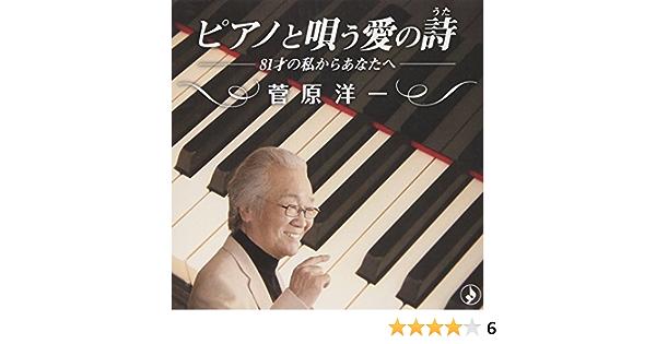 今 あなた に 私 の ピアノ を