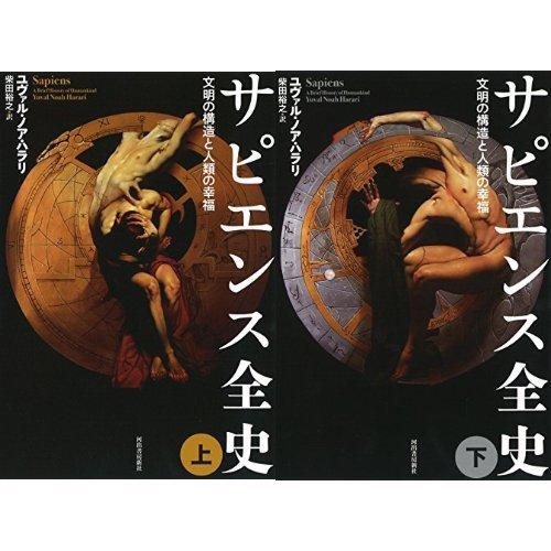 サピエンス 全 史 文庫 Amazon.co.jp: サピエンス全史