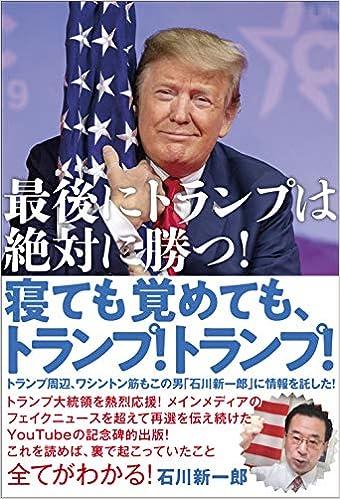 石川 新一郎 チャンネル 石川新一郎チャンネル - 5ch.net