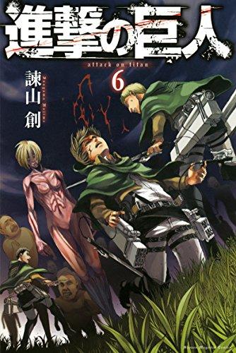 進撃の巨人(6) (週刊少年マガジンコミックス) | 諫山創 | 少年マンガ | Kindleストア | Amazon