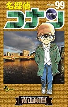 [青山剛昌] 名探偵コナン 第01-99巻