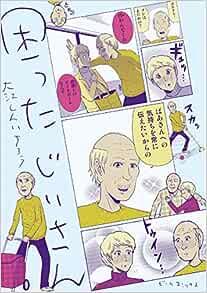 困っ た じいさん アニメ