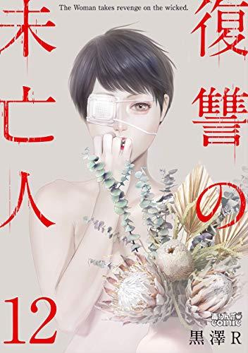 [黒澤R] 復讐の未亡人 第01-12巻