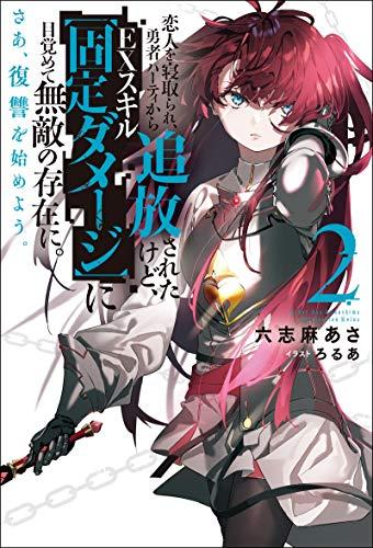 [Novel] 恋人を寝取られ、勇者パーティから追放されたけど、EXスキル 第01巻