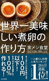 世界一美味しい煮卵の作り方~家メシ食堂 ひとりぶん100レシピ~ (光文社新書)