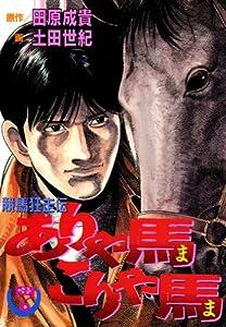 馬 こりゃ 馬 ありゃ 【競馬狂走伝 ありゃ馬こりゃ馬】
