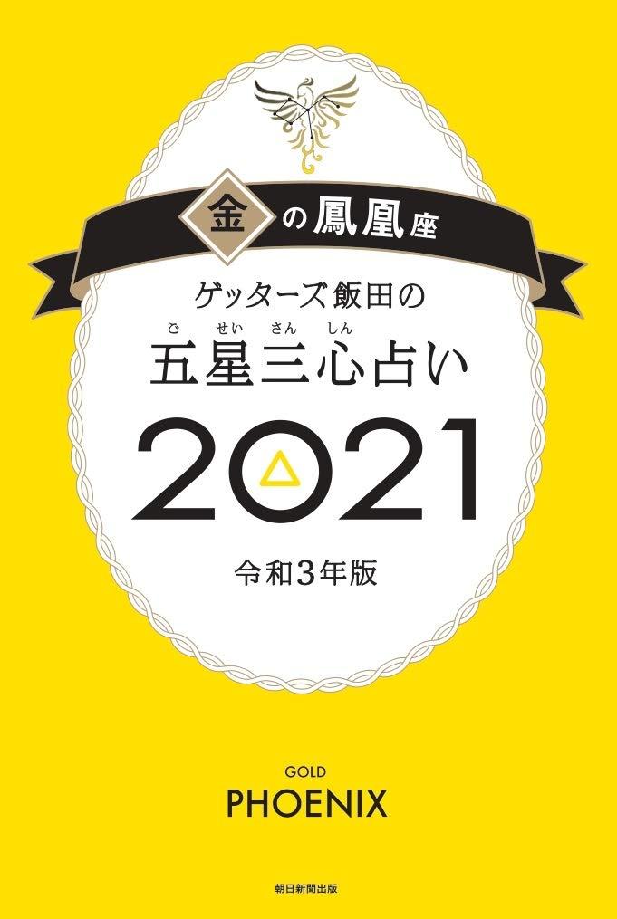 金 の 鳳凰 2020 【2020年五星三心占い】金の鳳凰座は2020年から運気アップ!あなたに...