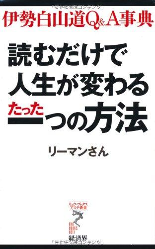 伊勢 白山 リーコメ 伊勢 白山 道 ブログ まる ぞう –...