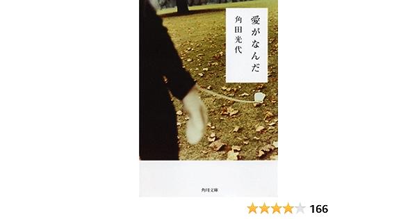 小説 なん 愛 が だ 『愛がなんだ』を5分でネタバレ解説!角田光代の自分系 恋愛小説が面白い