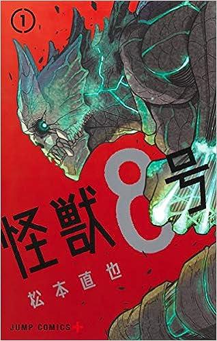 怪獣8号 1 (ジャンプコミックス) | 松本 直也 |本 | 通販 | Amazon