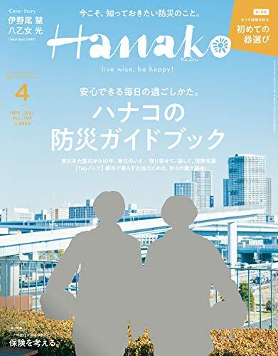 [Hanako編集部]のHanako(ハナコ) 2021年 4月号 [ハナコの防災ガイドブック] [雑誌]