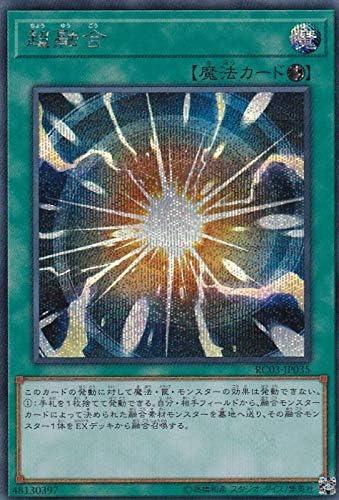 "/""Miracle Fusion/"" RC03-JP034 Secret Rare Japanese Yugioh"