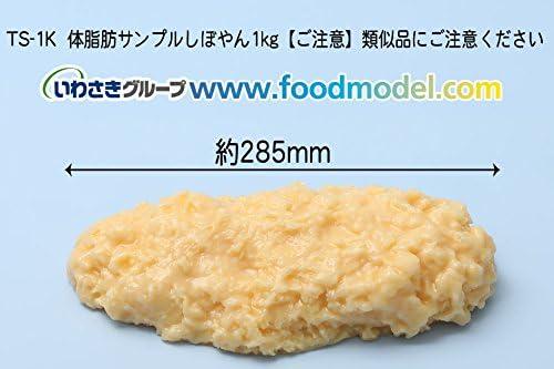 体脂肪サンプル しぼやん 1kg