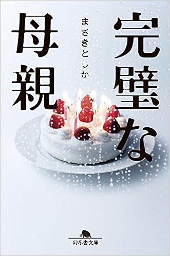 まさき と しか Amazon.co.jp: まさき としか: