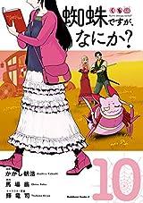 蜘蛛ですが、なにか?(10) (角川コミックス・エース) Kindle版