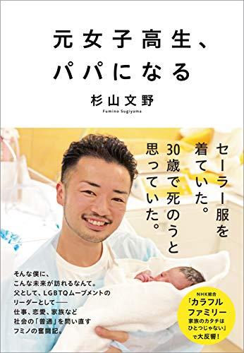[杉山 文野]の元女子高生、パパになる (文春e-book)