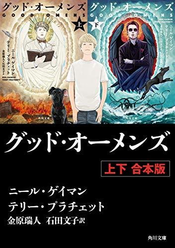 グッド オーメンズ 小説 グッド・オーメンズ 上 (角川文庫)