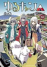 ゆるキャン△ 12巻 (まんがタイムKRコミックス) Kindle版