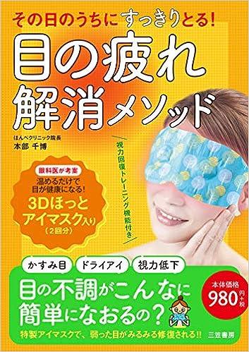 を 疲れ とる の 目 目が疲れる原因と目の疲れを取る方法|「マイナビウーマン」