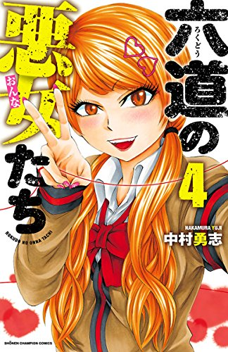 六道の悪女たち 4 (少年チャンピオン・コミックス)