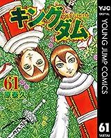 キングダム 61 (ヤングジャンプコミックスDIGITAL) Kindle版