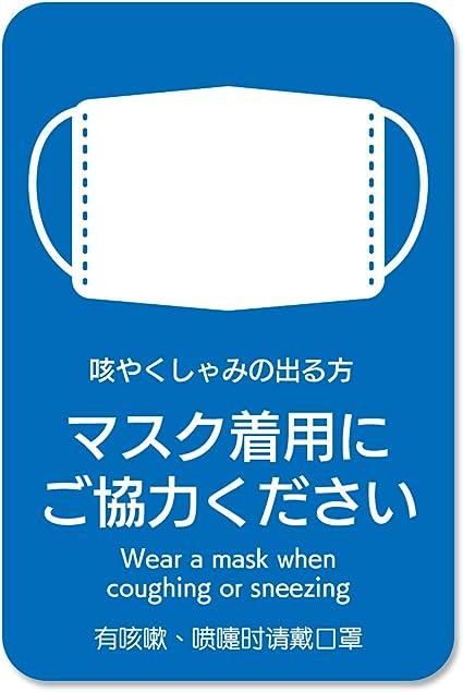 マスク 着用