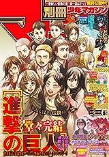 別冊少年マガジン 2021年5月号 [2021年4月9日発売] [雑誌] Kindle版