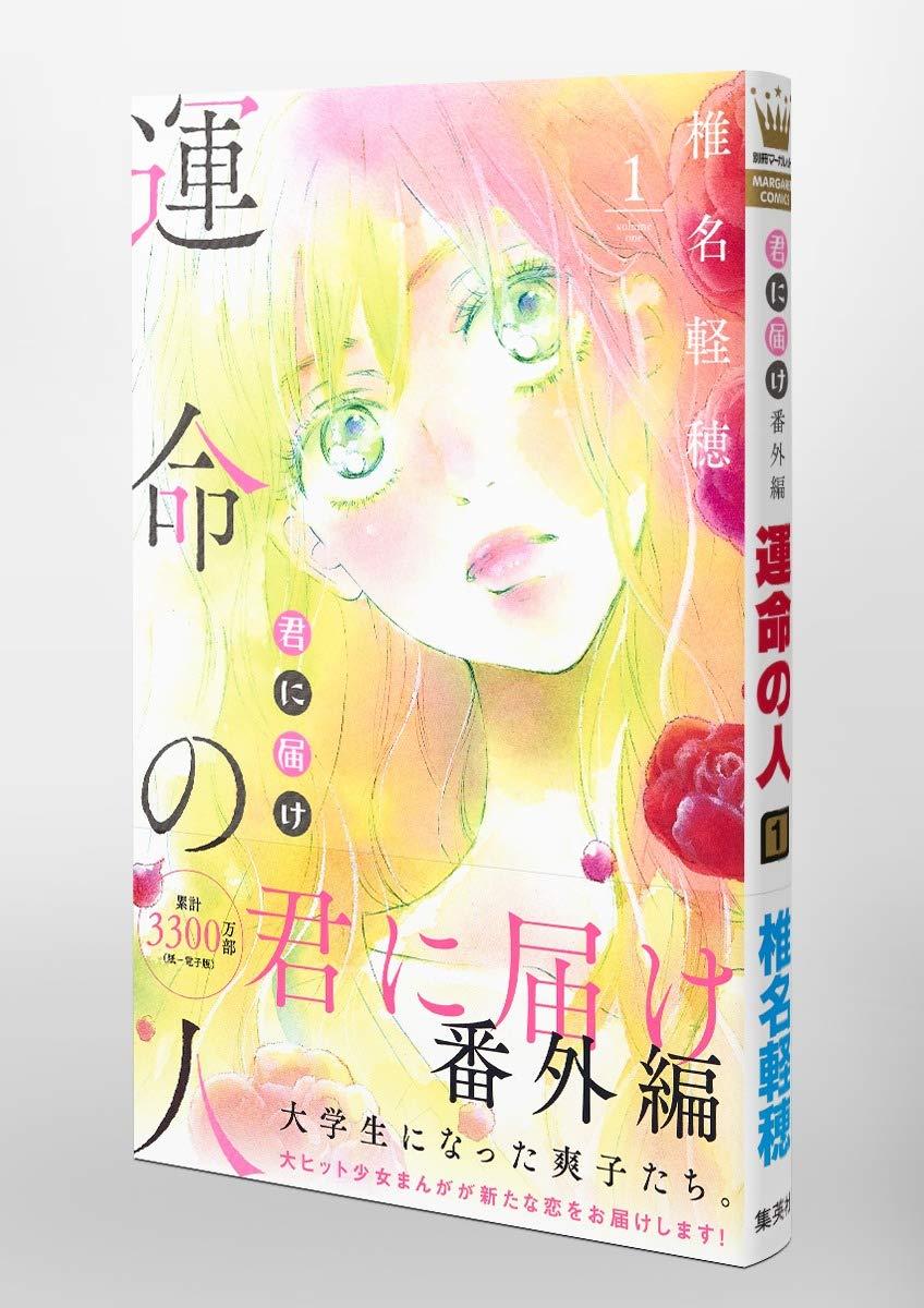 椎名 軽穂 運命 の 人 君に届け 番外編~運命の人~ 1 (マーガレットコミックス)