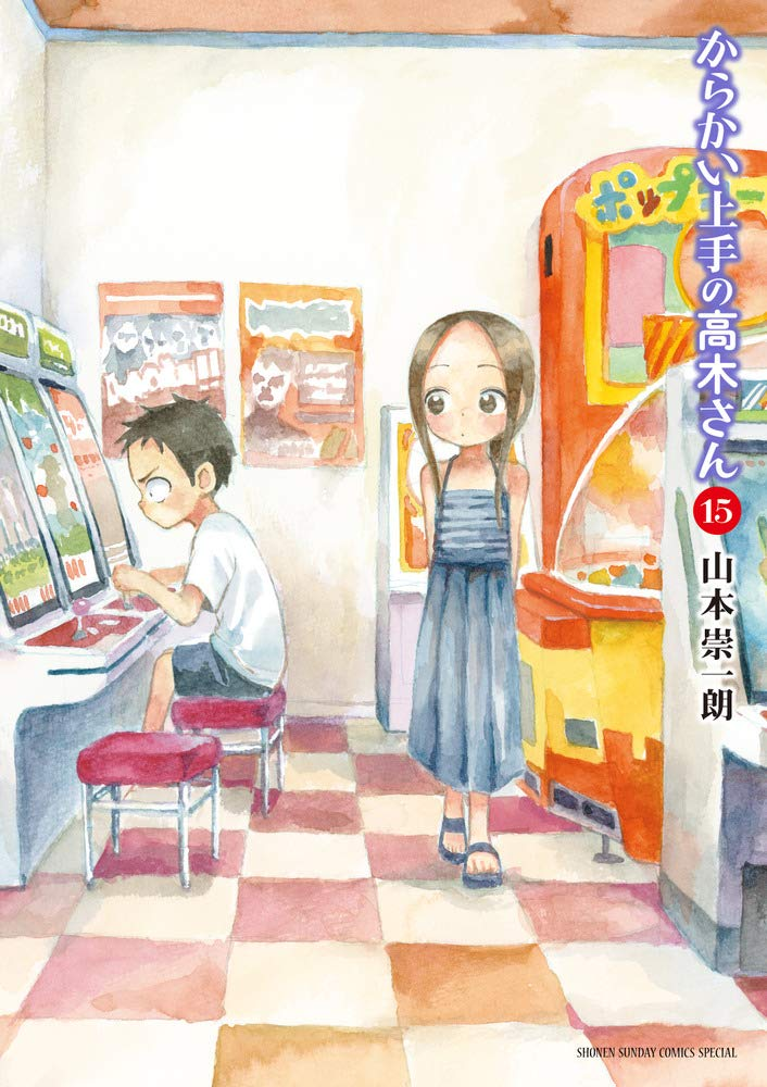 からかい 上手 の 高木 さん 漫画 Amazon.co.jp: からかい上手の高木さん