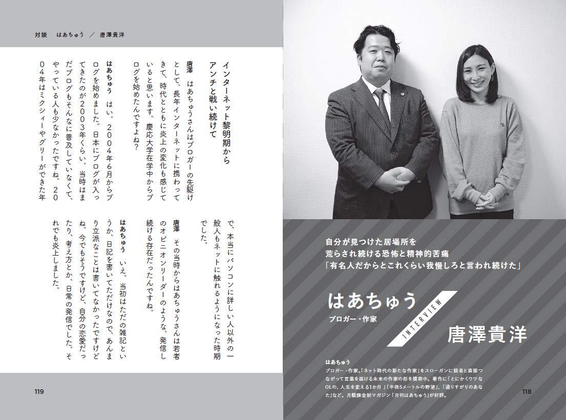 唐沢 弁護士 ひろゆき