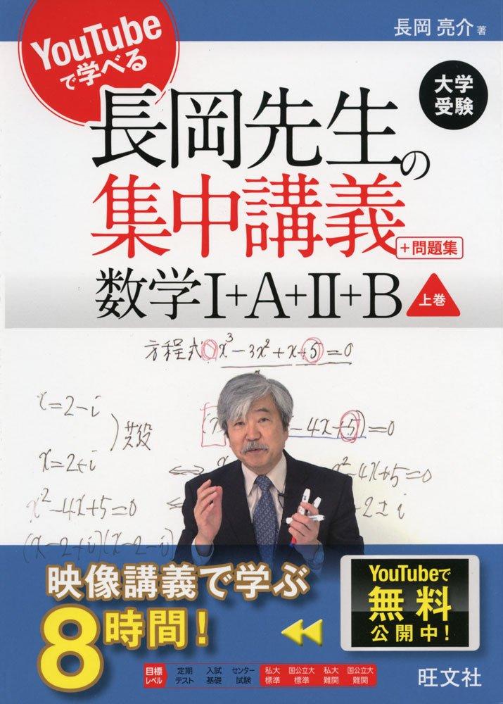 数学 長岡 亮介 数学的な思考とは何か 数学嫌いと思っていた人に読んで欲しい本