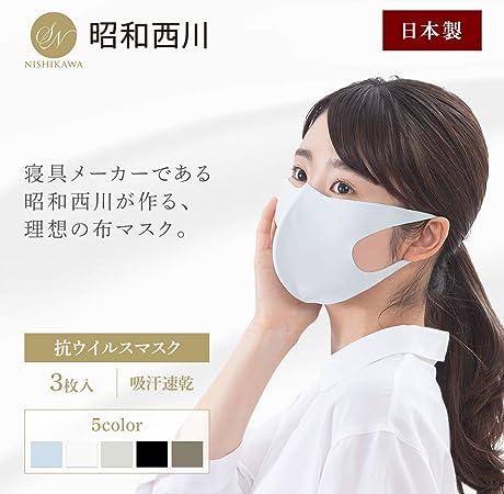 西川 マスク 日本 製