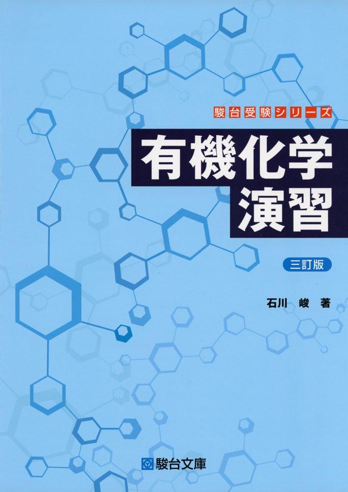 法 勉強 有機 化学 基礎有機化学の勉強法