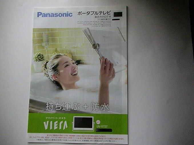 パナソニック テレビ カタログ