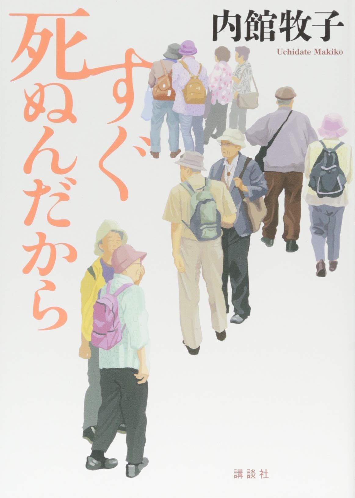 内 館 牧子 新刊 内館牧子さん新刊『 すぐ死ぬんだから 』ええっ!