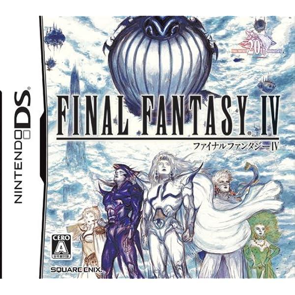 4 ファイナル 攻略 ファンタジー ファイナルファンタジー4/FF4 完全攻略(DS/iOS/Android版対応)