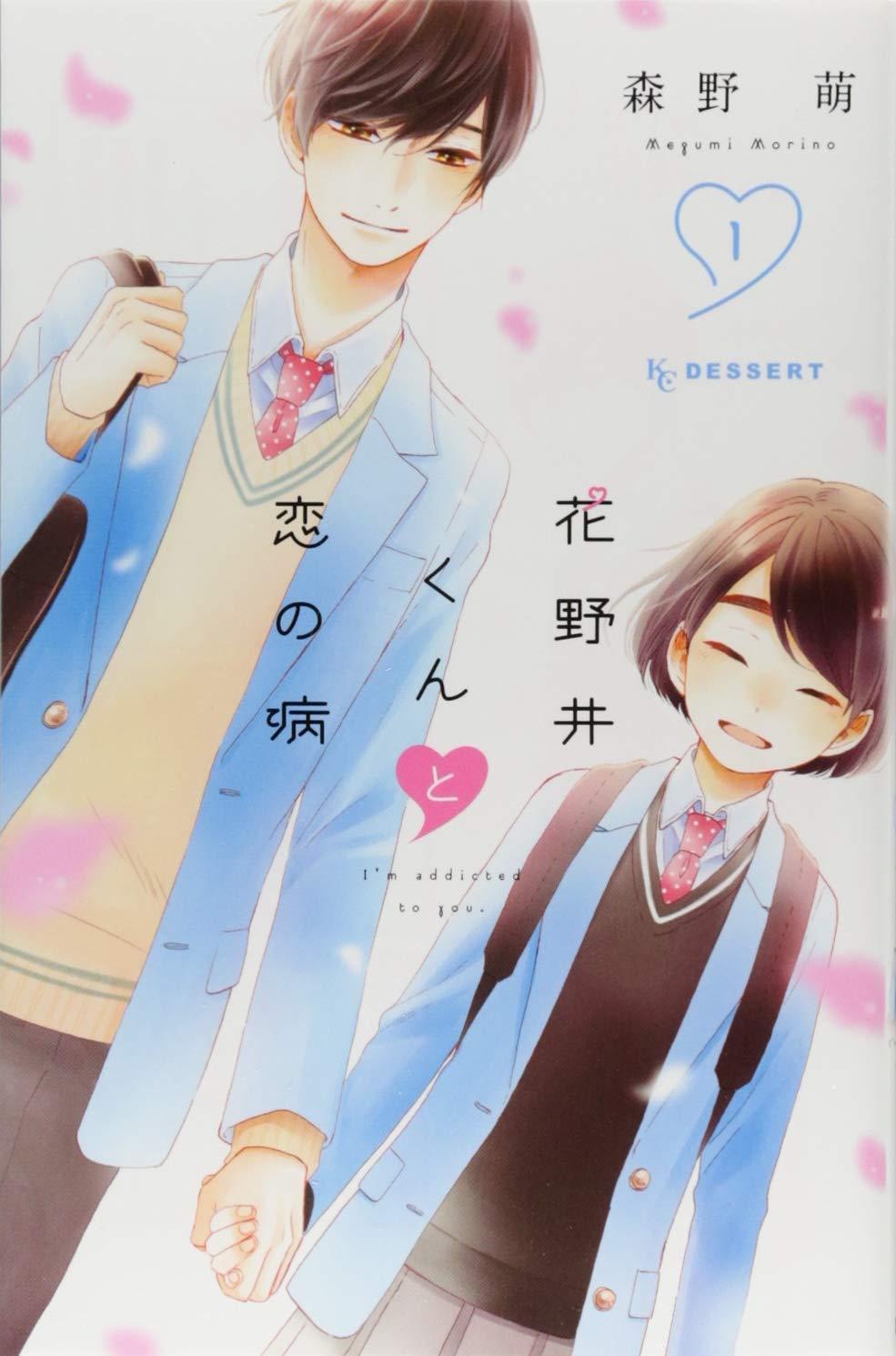 花野井 くん と 恋 の 病 デザート...