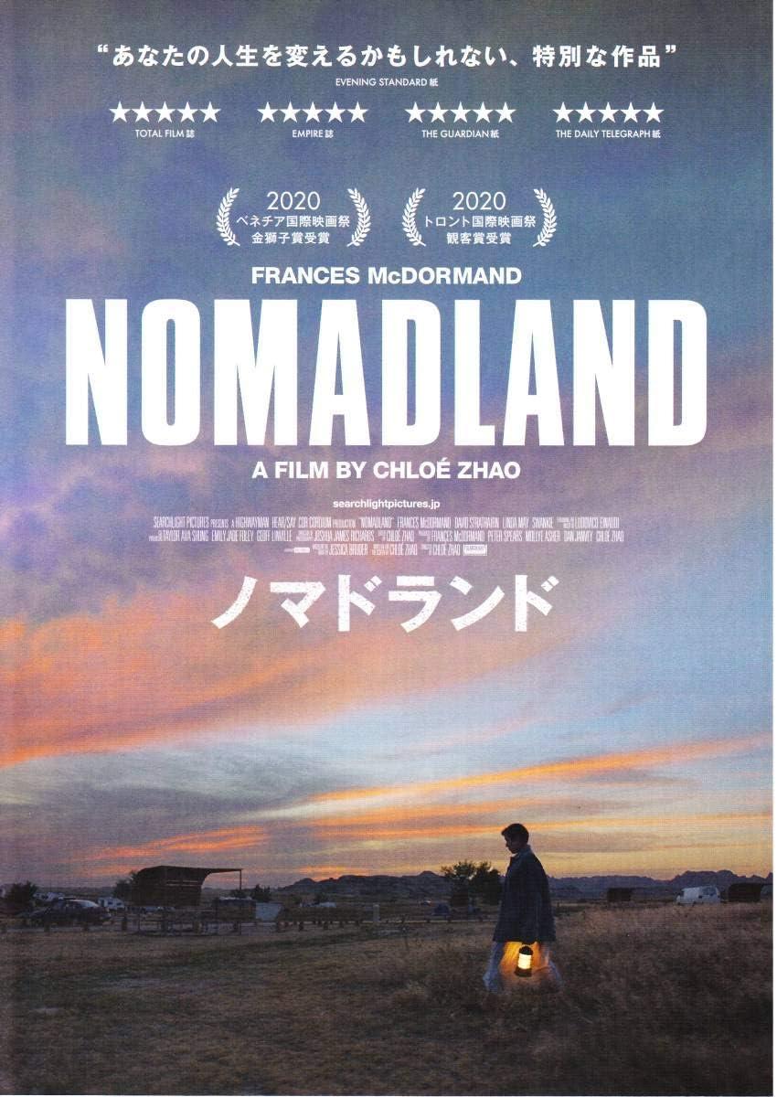 【映画】「ノマドランド Nomadland(2021)」 – 喪失感や悲しみをかかえていても、それで良い