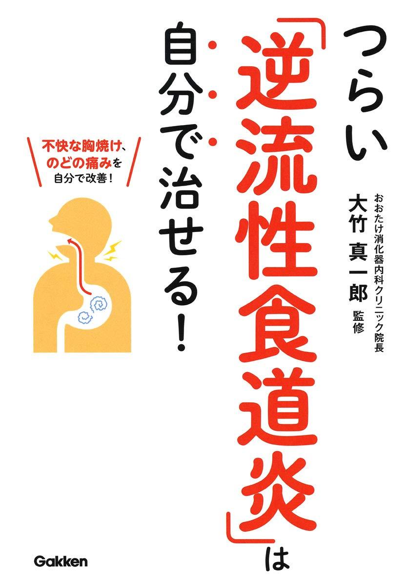 逆流 性 食道 炎 痛み 胃食道逆流症(逆流性食道炎)の激しい痛みの原因と対処法