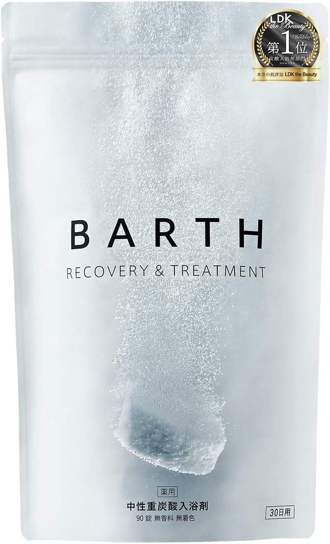 Barth 入浴 剤 中性重炭酸入浴剤BARTH(バース)公式ブランドサイト