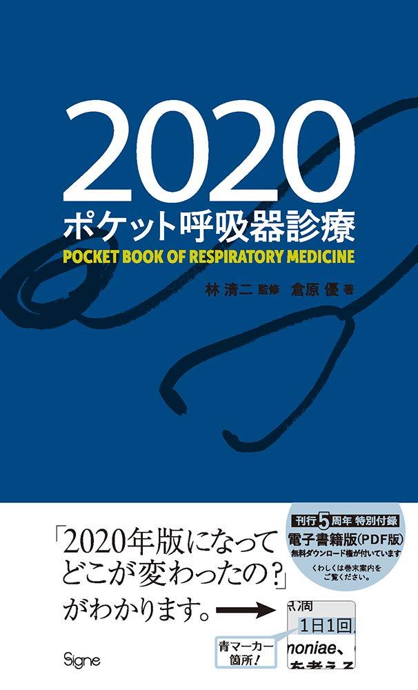 呼吸 器 内 視 鏡 学会 2020