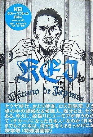 チカーノ kei 本 楽天ブックス: アメリカ極悪刑務所を生き抜いた日本人改訂版