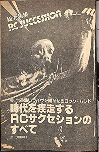 ONGAKU SENKA 音楽専科 1981年 6月号 / RCサクセション ザ・ジャム ロッド・スチュワート ジョニー・ルイス&チャー