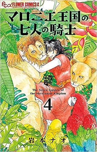 マロニエ 王国 の 七 人 の 騎士 5 巻 「月刊flowers」公式サイト|小学館
