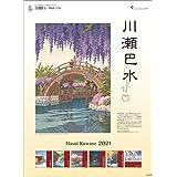 宮崎 美子 カレンダー amazon