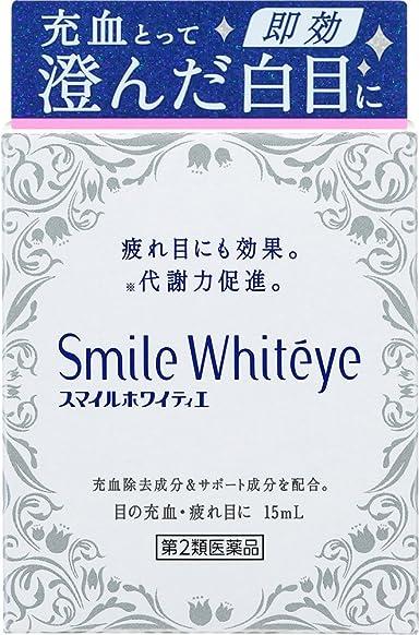 する 目薬 を 白く 白目 白目の濁りを一掃して清潔感アップ!セルフでできる白目ケアで清らかな浄化美人へ【美的GRAND】