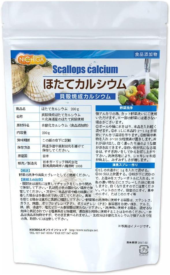 ホタテ 貝殻 焼成 カルシウム 貝殻焼成カルシウムの活用について - ふるさと物産